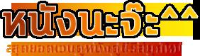 ดูหนังออนไลน์ ดูซีรีส์ออนไลน์ Nungnaja.com